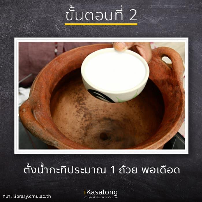 วิธีทำข้าวซอยไก่ ขั้นตอนที่2