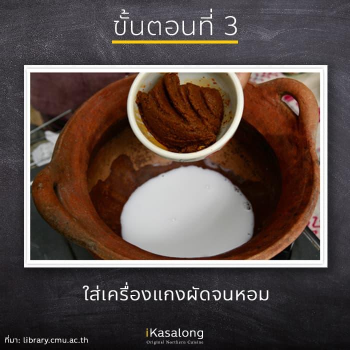 วิธีทำข้าวซอยไก่ ขั้นตอนที่3