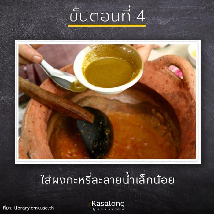 วิธีทำข้าวซอยไก่ ขั้นตอนที่4