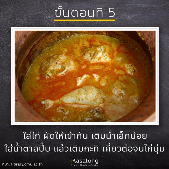 วิธีทำข้าวซอยไก่ ขั้นตอนที่5