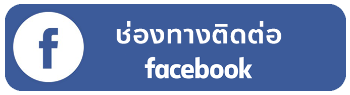 ติดต่อ Facebook