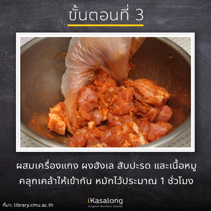 วิธีทำแกงฮังเล ขั้นตอนที่3