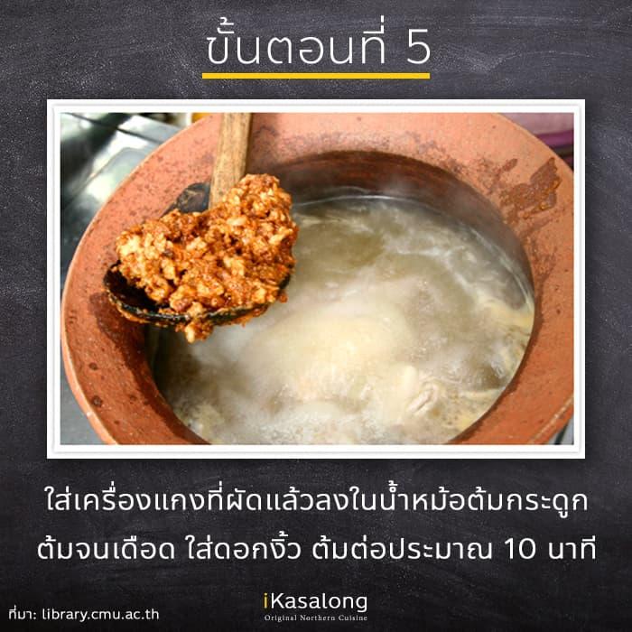 วิธีทำขนมจีนน้ำเงี้ยว ขั้นตอนที่5
