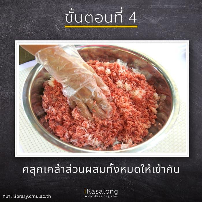 วิธีทำข้าวกั้นจิ้นแบบง่ายๆ